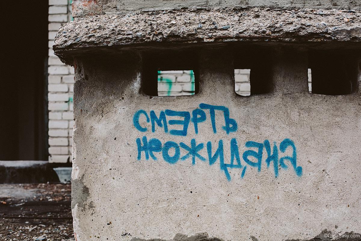 Abandoned Resort near Novosibirsk, Russia (1)